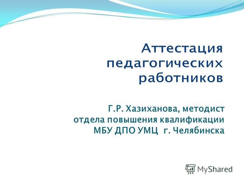 Г.Р. Хазиханова, методист отдела повышения квалификации МБУ ДПО УМЦ г. Челябинска
