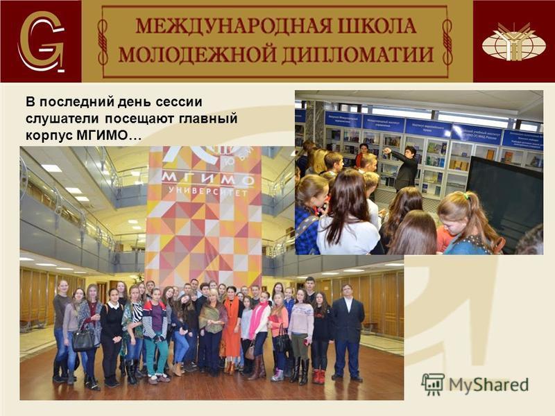 В последний день сессии слушатели посещают главный корпус МГИМО…