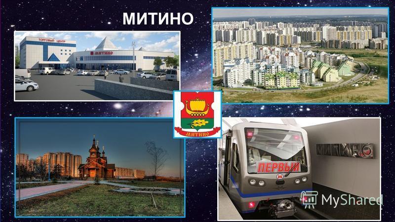 МИТИНО