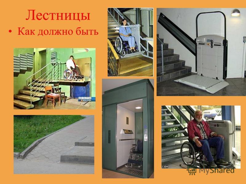 Лестницы Как должно быть