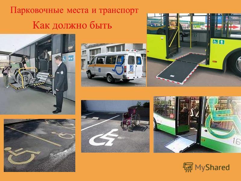 Парковочные места и транспорт Как должно быть