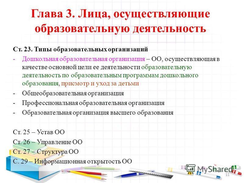 Глава 3. Лица, осуществляющие образовательную деятельность Ст. 23. Типы образовательных организаций -Дошкольная образовательная организация – ОО, осуществляющая в качестве основной цели ее деятельности образовательную деятельность по образовательным