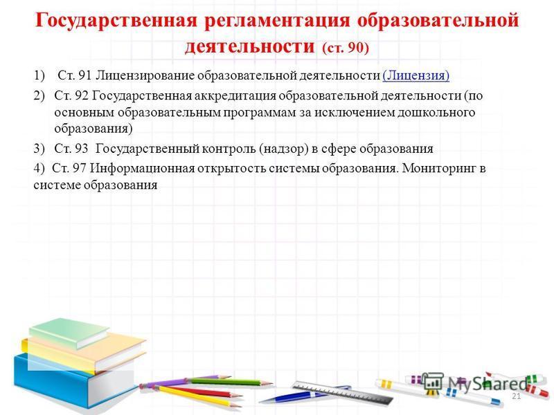 Государственная регламентация образовательной деятельности (ст. 90) 1) Ст. 91 Лицензирование образовательной деятельности (Лицензия)(Лицензия) 2)Ст. 92 Государственная аккредитация образовательной деятельности (по основным образовательным программам