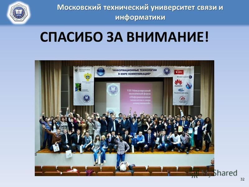 СПАСИБО ЗА ВНИМАНИЕ! 32 Московский технический университет связи и информатики