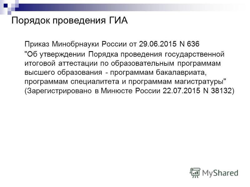Порядок проведения ГИА Приказ Минобрнауки России от 29.06.2015 N 636