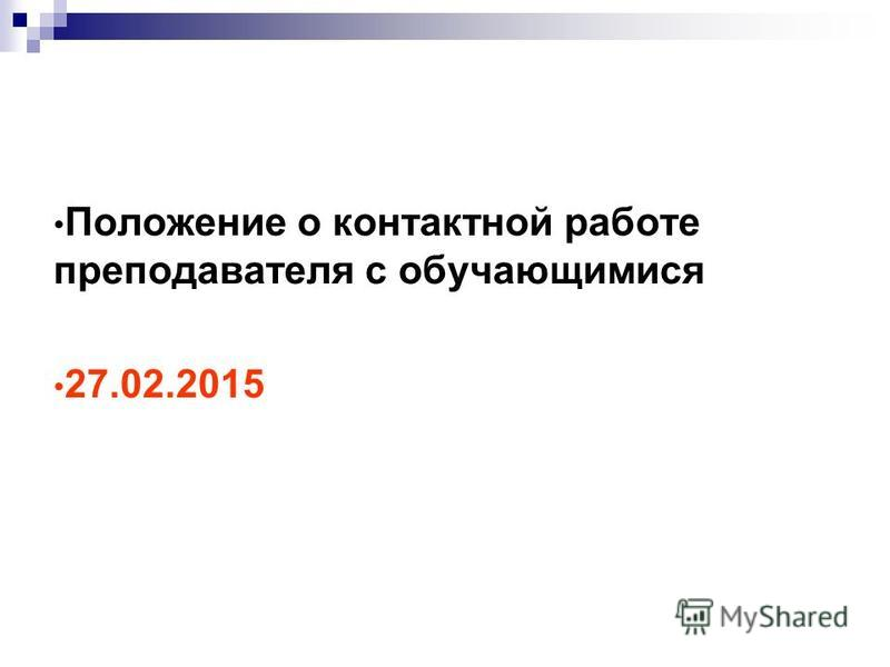 Положение о контактной работе преподавателя с обучающимися 27.02.2015