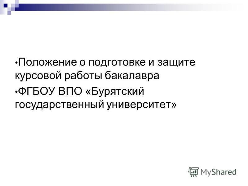 Положение о подготовке и защите курсовой работы бакалавра ФГБОУ ВПО «Бурятский государственный университет»