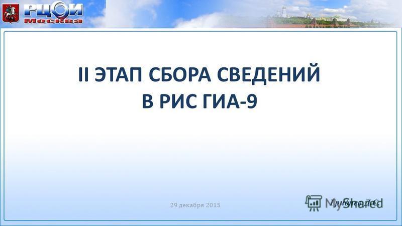 II ЭТАП СБОРА СВЕДЕНИЙ В РИС ГИА-9 Гриднев Д.С. 29 декабря 2015