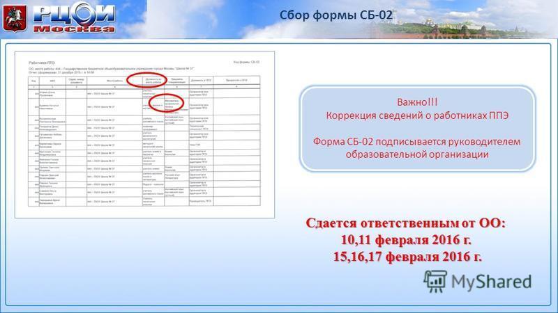Важно!!! Коррекция сведений о работниках ППЭ Форма СБ-02 подписывается руководителем образовательной организации Сбор формы СБ-02 Сдается ответственным от ОО: 10,11 февраля 2016 г. 15,16,17 февраля 2016 г. 15,16,17 февраля 2016 г.