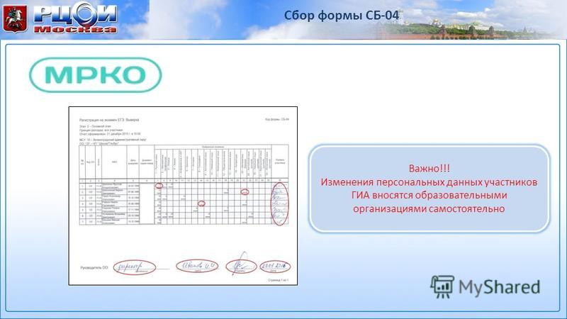 Сбор формы СБ-04 Важно!!! Изменения персональных данных участников ГИА вносятся образовательными организациями самостоятельно