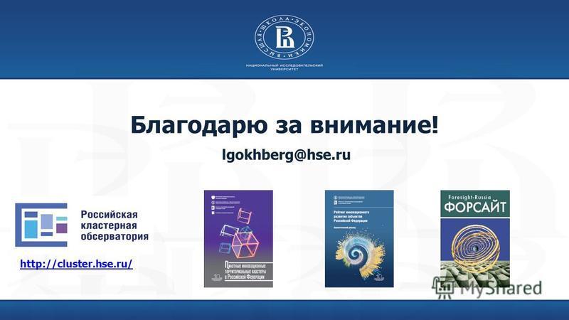Благодарю за внимание! http://cluster.hse.ru/ lgokhberg@hse.ru