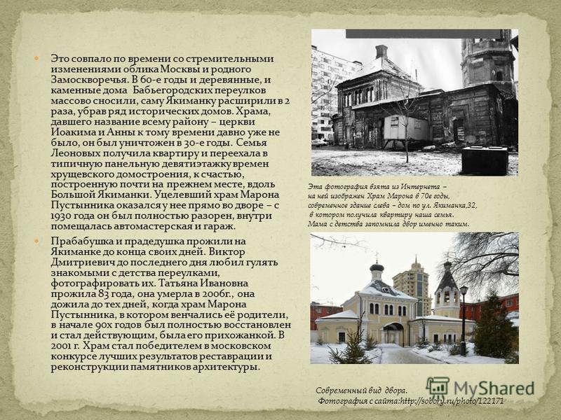 Это совпало по времени со стремительными изменениями облика Москвы и родного Замоскворечья. В 60-е годы и деревянные, и каменные дома Бабьегородских переулков массово сносили, саму Якиманку расширили в 2 раза, убрав ряд исторических домов. Храма, дав