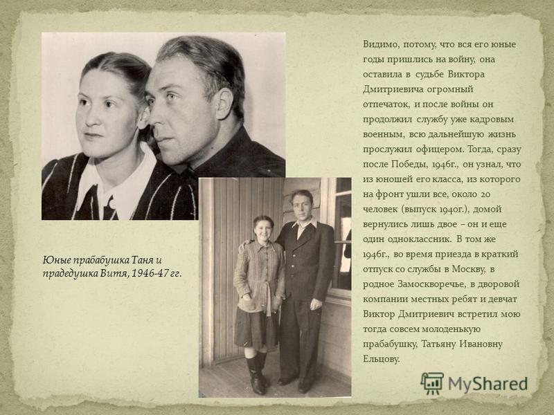 Видимо, потому, что вся его юные годы пришлись на войну, она оставила в судьбе Виктора Дмитриевича огромный отпечаток, и после войны он продолжил службу уже кадровым военным, всю дальнейшую жизнь прослужил офицером. Тогда, сразу после Победы, 1946 г.