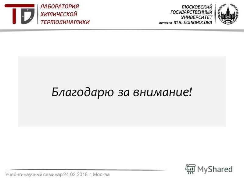Благодарю за внимание! Учебно-научный семинар 24.02.2015. г. Москва