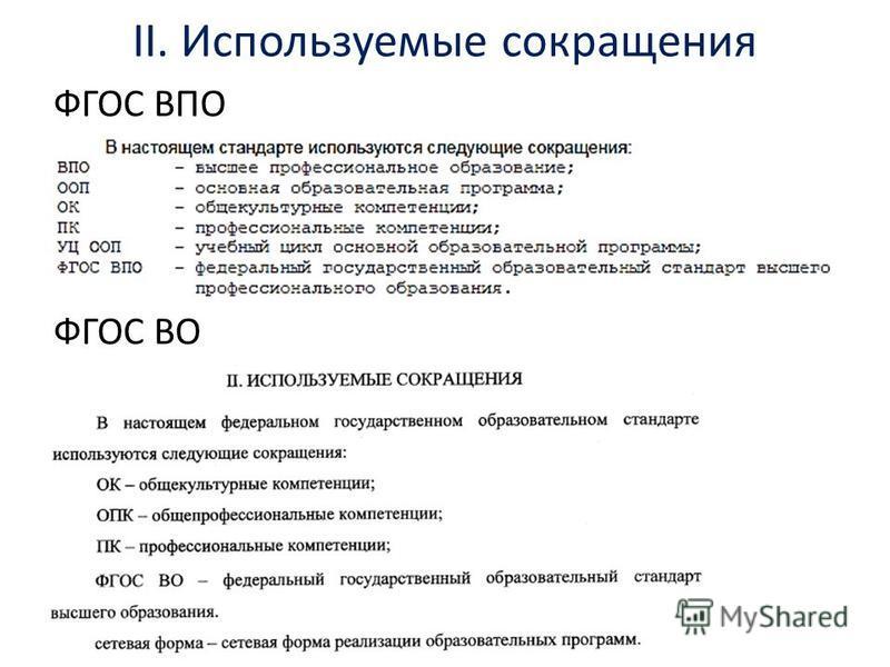 II. Используемые сокращения ФГОС ВПО ФГОС ВО