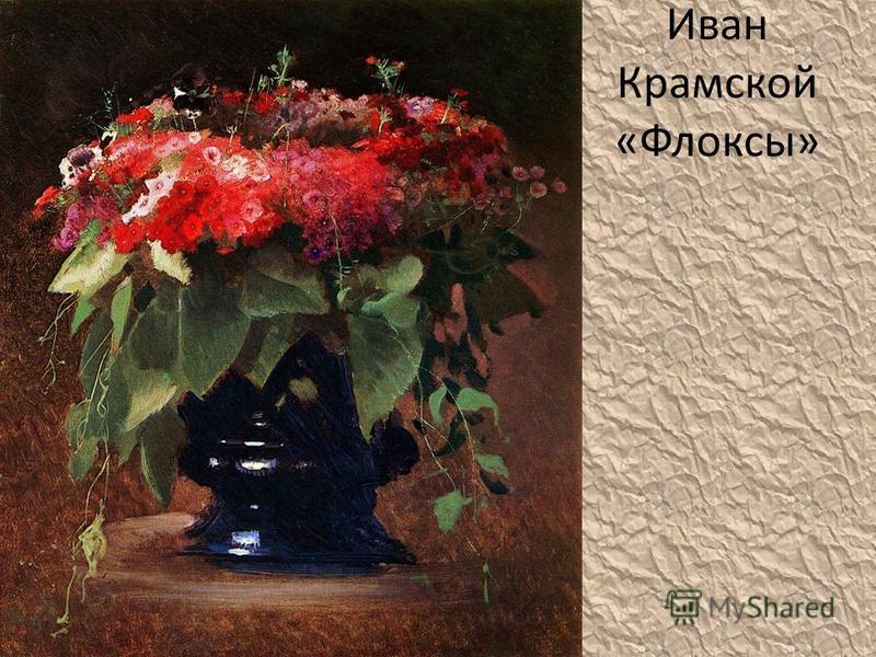 Иван Крамской «Флоксы»