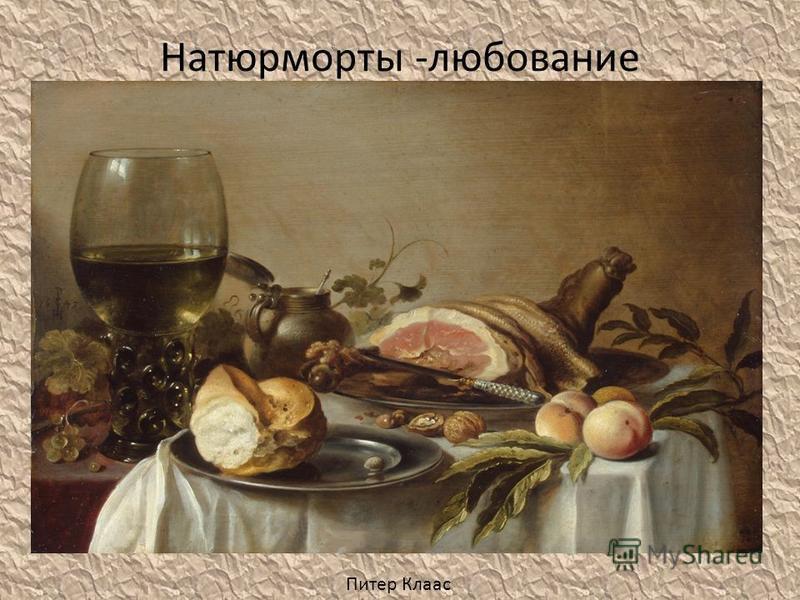 Натюрморты -любование Питер Клаас