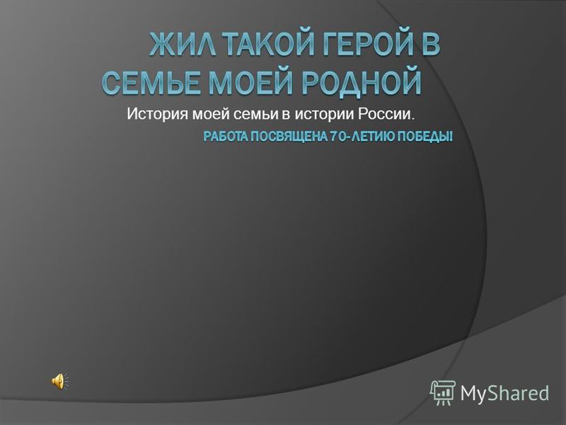 История моей семьи в истории России.