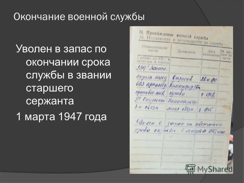 Окончание военной службы Уволен в запас по окончании срока службы в звании старшего сержанта 1 марта 1947 года