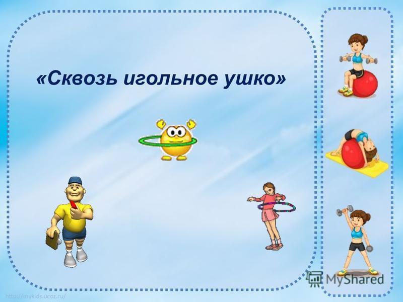 http://mykids.ucoz.ru/ «Сквозь игольное ушко»