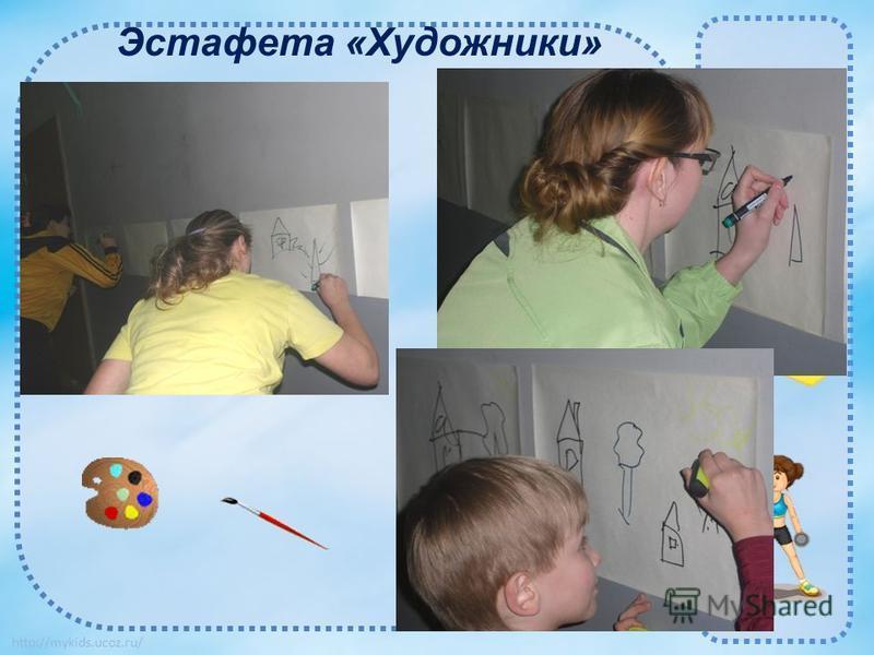 Эстафета «Художники»