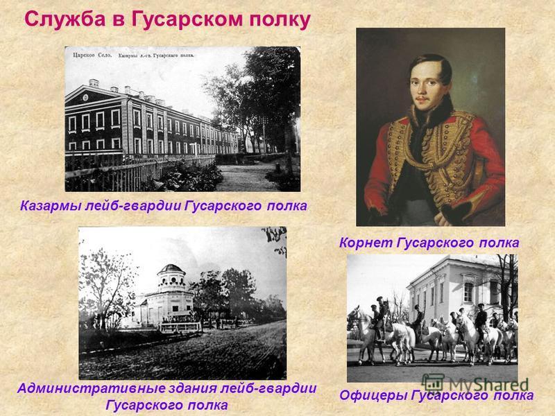 В Петербурге В 1832 году поступил в Школу гвардейских подпрапорщиков и кавалерийских юнкеров, где принимал участие в составлении рукописного журнала