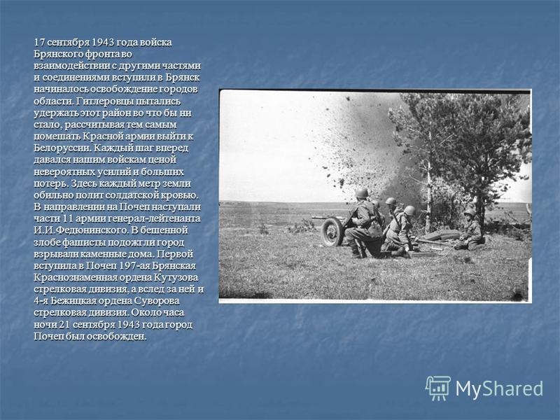 17 сентября 1943 года войска Брянского фронта во взаимодействии с другими частями и соединениями вступили в Брянск начиналось освобождение городов области. Гитлеровцы пытались удержать этот район во что бы ни стало, рассчитывая тем самым помешать Кра
