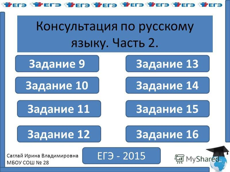 Русский язык задания егэ 9 класс скачать бесплатно