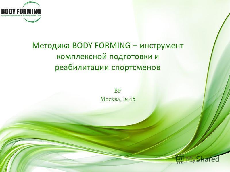 Методика BODY FORMING – инструмент комплексной подготовки и реабилитации спортсменов BF Москва, 201 5