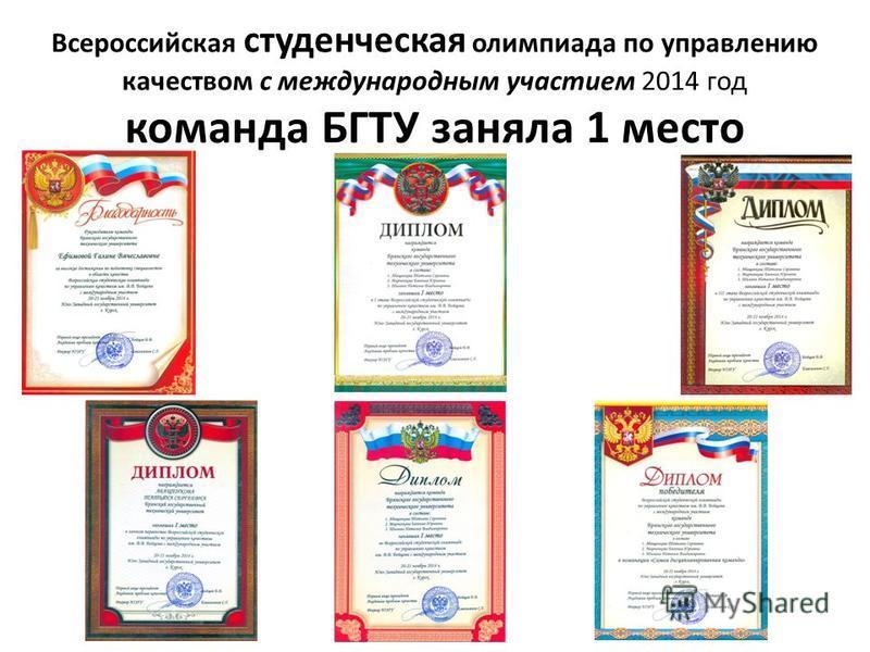 Всероссийская студенческая олимпиада по управлению качеством с международным участием 2014 год команда БГТУ заняла 1 место