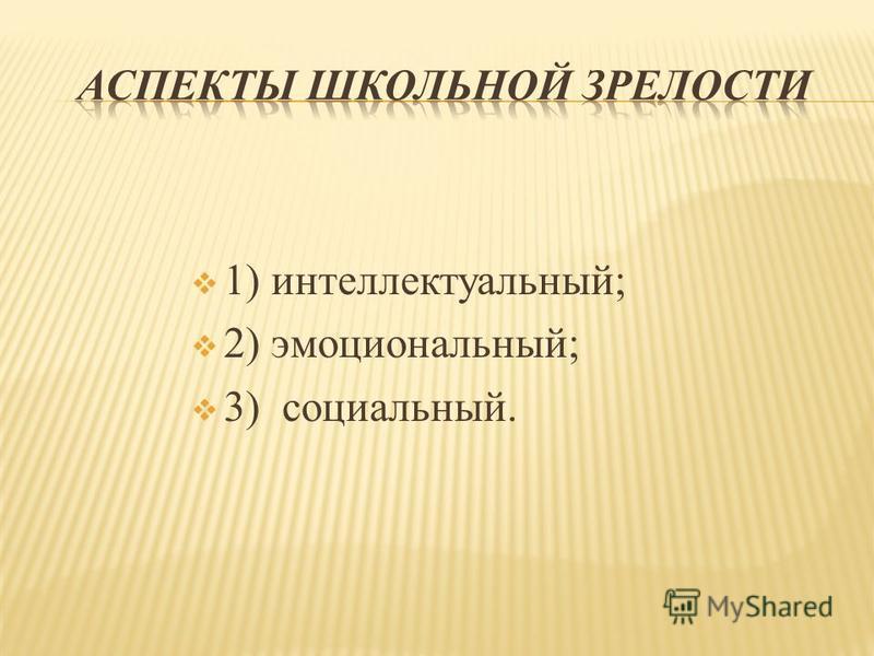 1) интеллектуальный; 2) эмоциональный; 3) социальный.