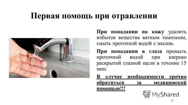 Первая помощь при отравлении При попадании на кожу удалить избыток вещества ватным тампоном, смыть проточной водой с мылом. При попадании в глаза промыть проточной водой при широко раскрытой глазной щели в течение 15 мин. В случае необходимости срочн