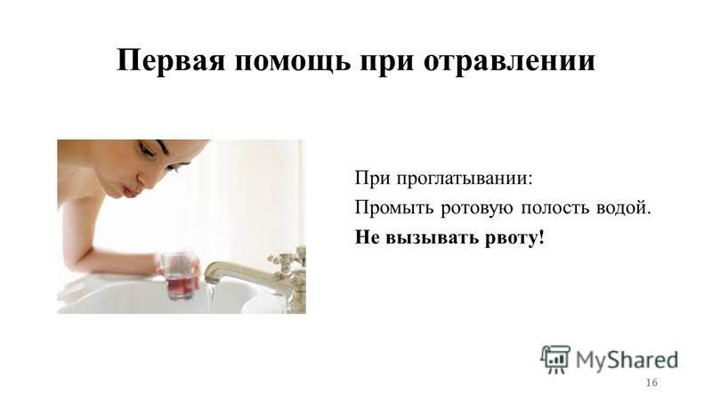 Первая помощь при отравлении При проглатывании: Промыть ротовую полость водой. Не вызывать рвоту! 16