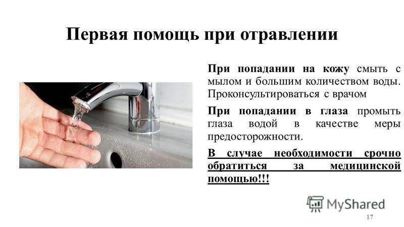Первая помощь при отравлении При попадании на кожу смыть с мылом и большим количеством воды. Проконсультироваться с врачом При попадании в глаза промыть глаза водой в качестве меры предосторожности. В случае необходимости срочно обратиться за медицин