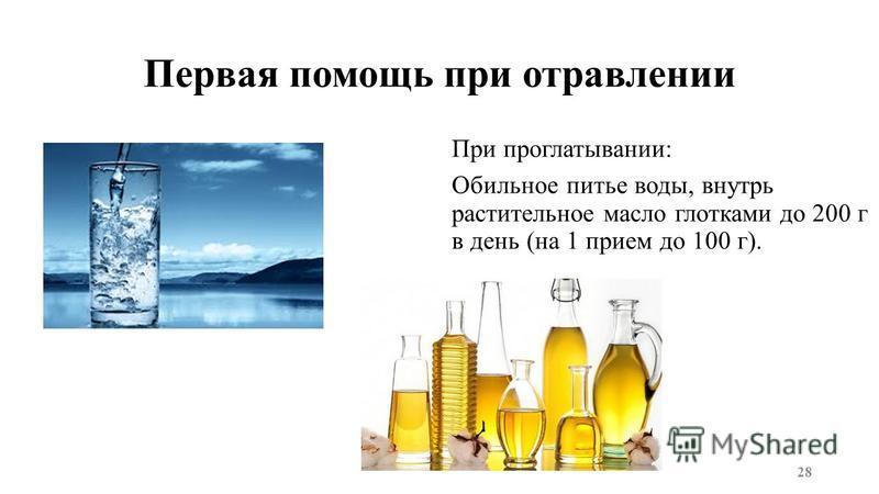 Первая помощь при отравлении При проглатывании: Обильное питье воды, внутрь растительное масло глотками до 200 г в день (на 1 прием до 100 г). 28