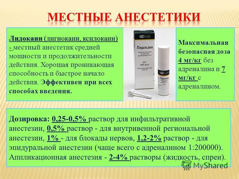 Лидокаин (лигнокаин, ксилокаин) - Лидокаин (лигнокаин, ксилокаин) - местный анестетик средней мощности и продолжительности действия. Хорошая проникающая способность и быстрое начало действия. Эффективен при всех способах введения. Дозировка: 0,25-0,5