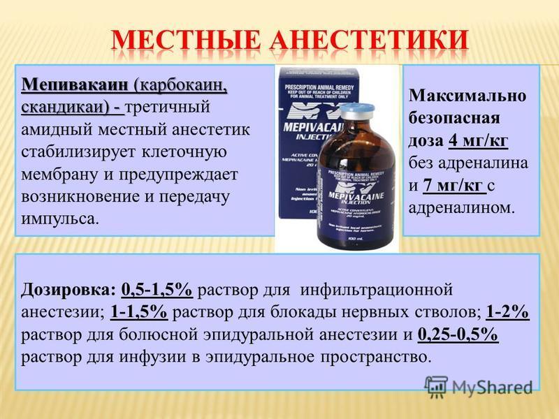 Мепивакаин (карбокаин, скандикаи) - Мепивакаин (карбокаин, скандикаи) - третичный амидный местный анестетик стабилизирует клеточную мембрану и предупреждает возникновение и передачу импульса. Дозировка: 0,5-1,5% раствор для инфильтрационной анестезии