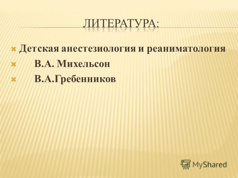 Детская анестезиология и реаниматология В.А. Михельсон В.А.Гребенников