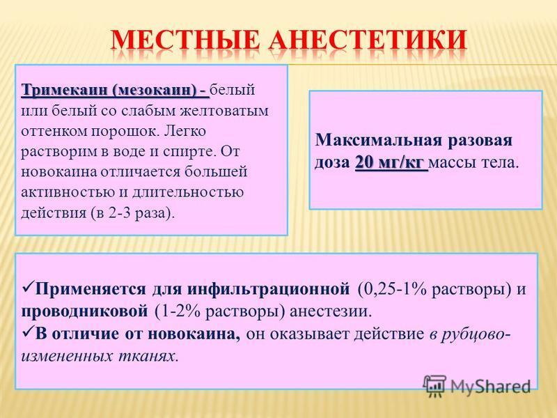 Тримекаин (мезокаин) - Тримекаин (мезокаин) - белый или белый со слабым желтоватым оттенком порошок. Легко растворим в воде и спирте. От новокаина отличается большей активностью и длительностью действия (в 2-3 раза). Применяется для инфильтрационной