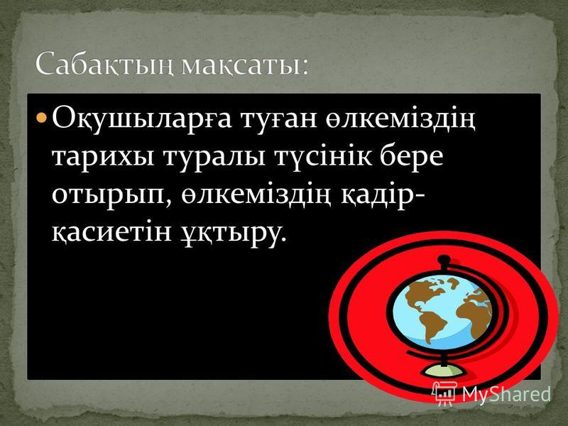 О ң т ү стікті ң ж ү регі – Ма қ тарал Н. Ә.Назарбаев.