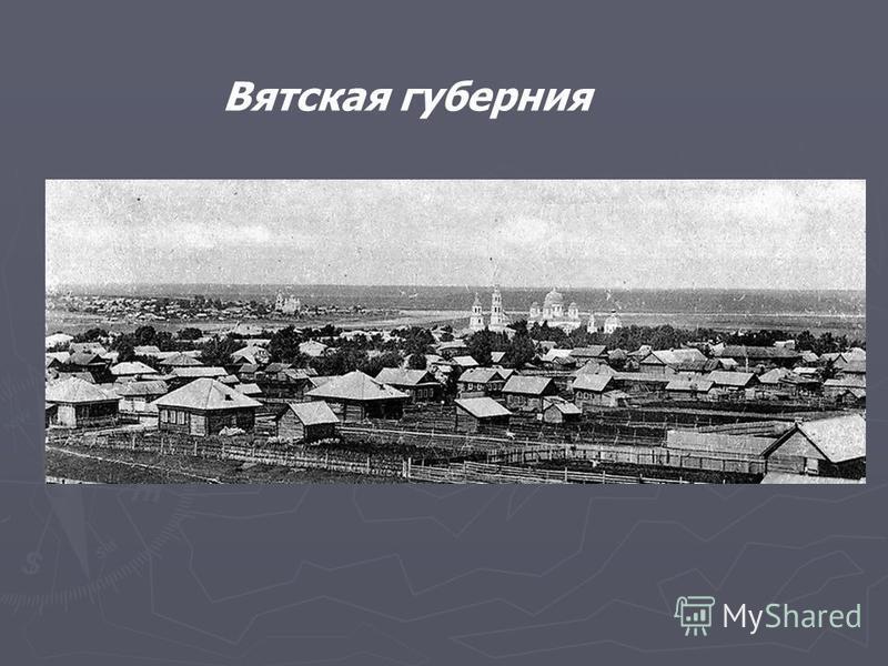 Вятская губерния