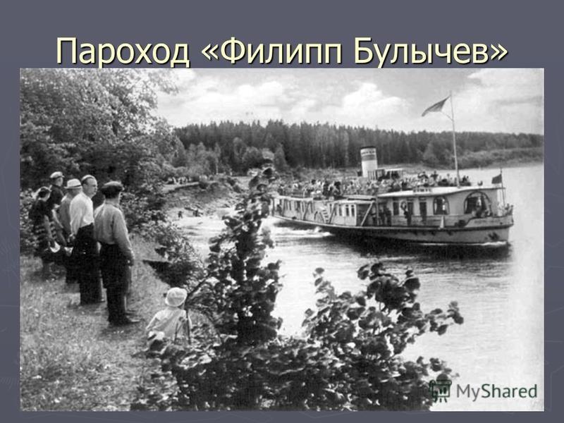 Пароход «Филипп Булычев»