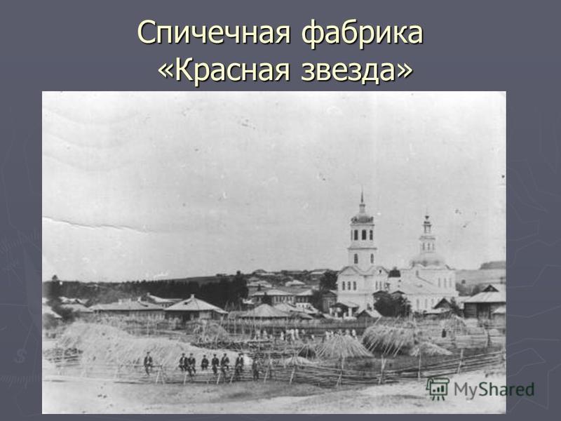 Спичечная фабрика «Красная звезда»