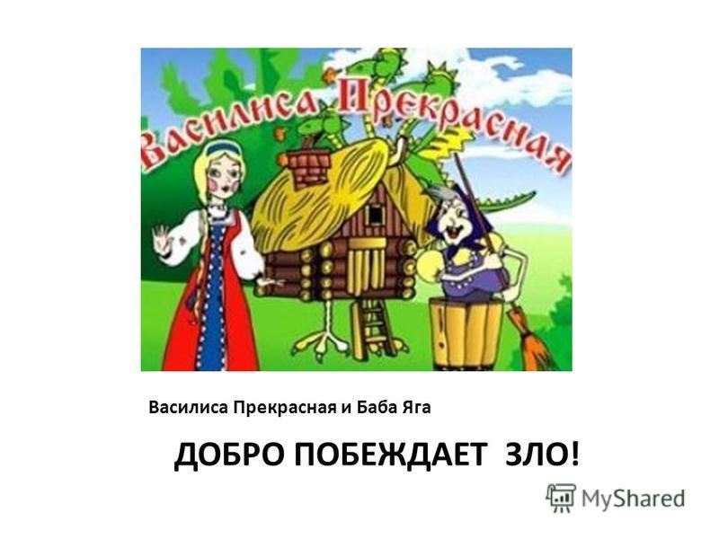 Василиса Прекрасная и Баба Яга ДОБРО ПОБЕЖДАЕТ ЗЛО!