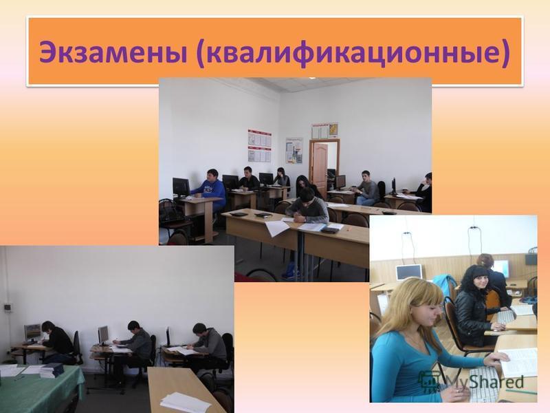 Экзамены (квалификационные)