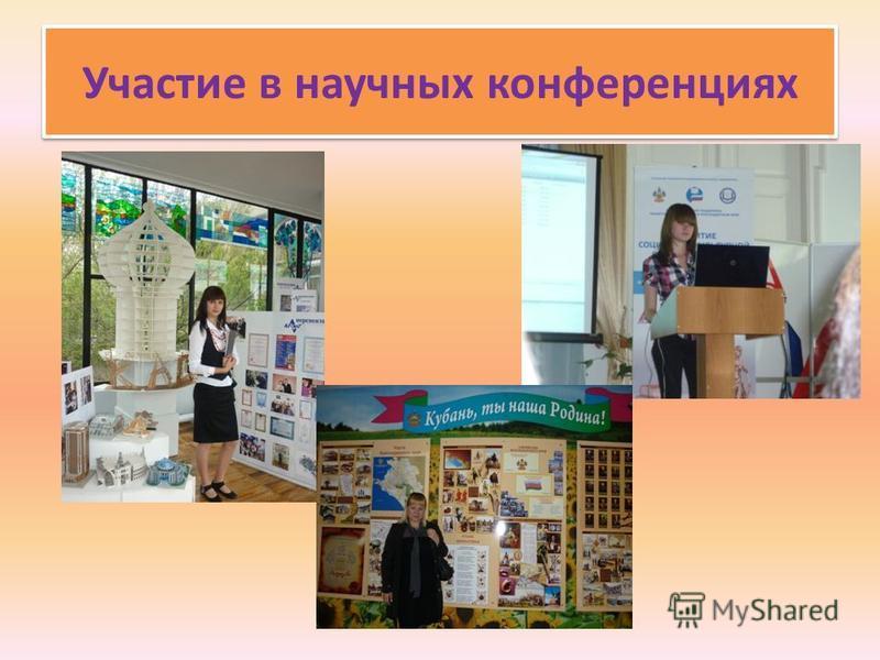 Участие в научных конференциях