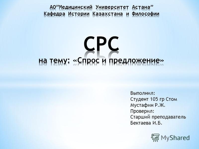 Выполнил: Студент 105 гр Стом Мустафин Р.Ж. Проверил: Старший преподаватель Бектаева И.Б.