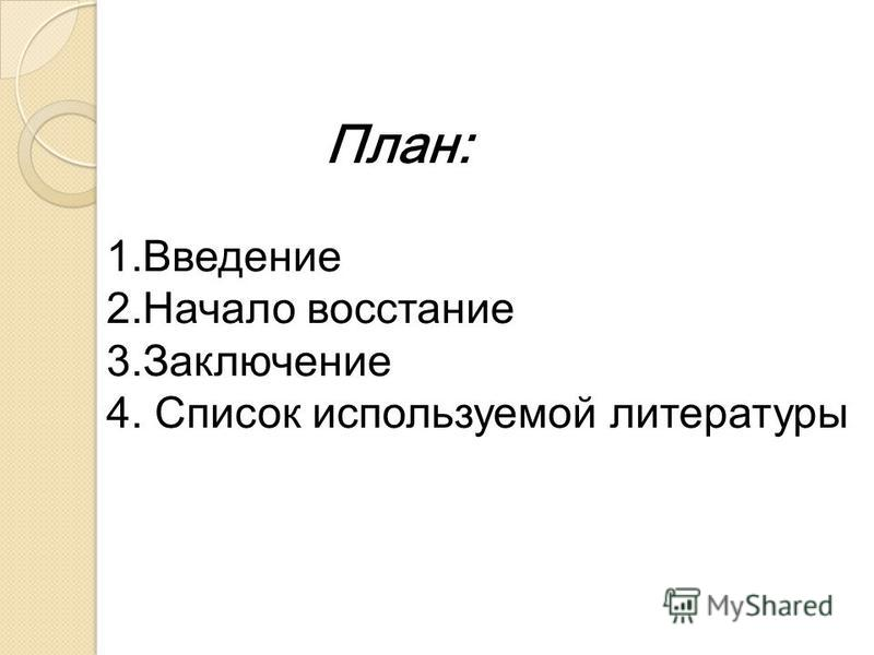 План: 1. Введение 2. Начало восстание 3. Заключение 4. Список используемой литературы