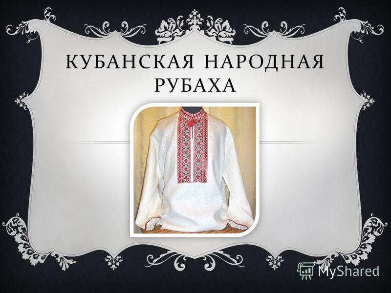 КУБАНСКАЯ НАРОДНАЯ РУБАХА