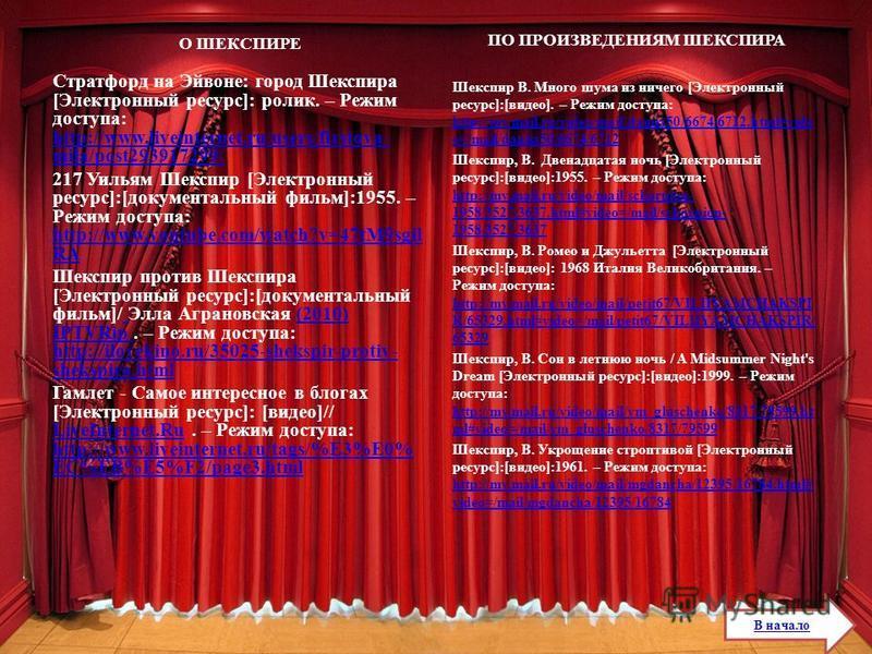 О ШЕКСПИРЕ Стратфорд на Эйвоне: город Шекспира [Электронный ресурс]: ролик. – Режим доступа: http://www.liveinternet.ru/users/firstova- mila/post293917299/ http://www.liveinternet.ru/users/firstova- mila/post293917299/ 217 Уильям Шекспир [Электронный
